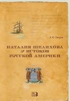 Книга Наталия Шелихова у истоков Русской Америки