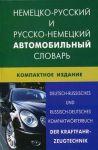 Книга Немецко-русский и русско-немецкий автомобильный словарь. Компактное издание