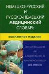 Книга Немецко-русский и русско-немецкий медицинский словарь. Компактное издание