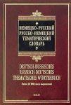 Книга Немецко-русский - русско-немецкий тематический словарь