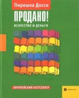 Книга Продано! Искусство и деньги