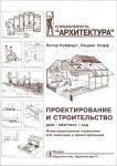 Книга Проектирование и строительство. Дом, квартира, сад