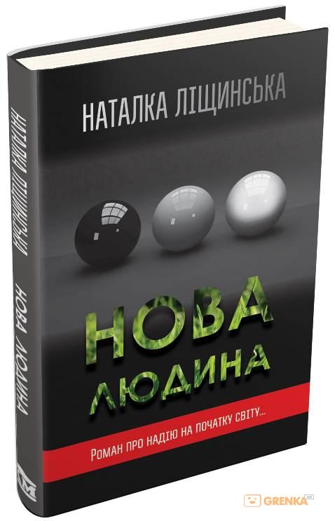 Купить Нова людина, Наталка Ліщинська, 978-617-7409-03-7