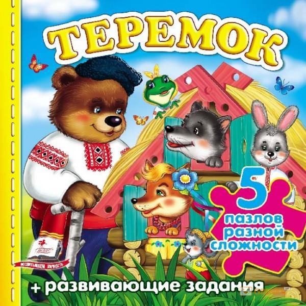 Купить Теремок (5 пазлов), 978-966-913-640-4
