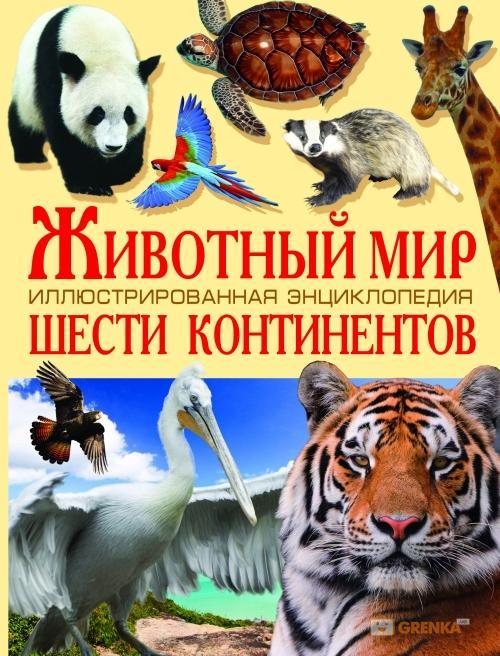 Купить Животный мир шести континентов, Алексей Купрейчик, 978-617-7277-59-9