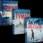 Книга Акулы из стали (суперкомплект из 3 книг)
