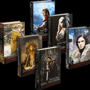 Игра престолов. Комплект книг