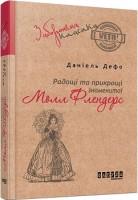 Книга Радощі та прикрощі знаменитої Молл Флендерс