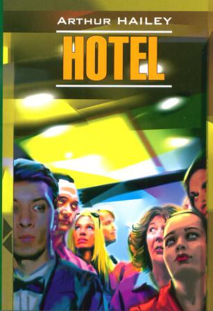 Купить Hotel / Отель, Arthur Hailey, 978-5-9925-0149-0