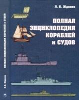 Книга Полная энциклопедия кораблей и судов