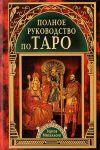 Книга Полное руководство по Таро