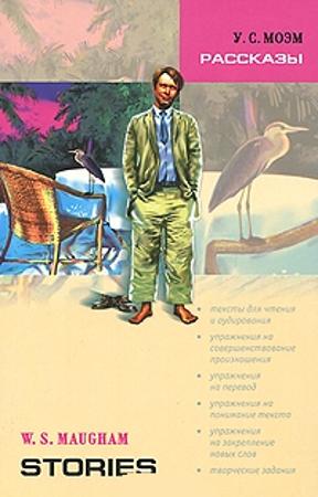 Купить Рассказы / Stories, Somerset Maugham, 978-5-9925-0235-0