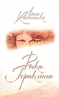 Книга Річка Геракліта + CD