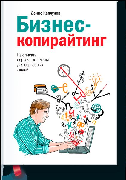 Купить Бизнес-копирайтинг. Как писать серьезные тексты для серьезных людей, Денис Каплунов, 978-5-00057-471-3, 978-5-00100-147-8, 978-5-00100-828-6, 978-5-00117-595-7