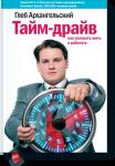 Книга Тайм-драйв: Как успевать жить и работать