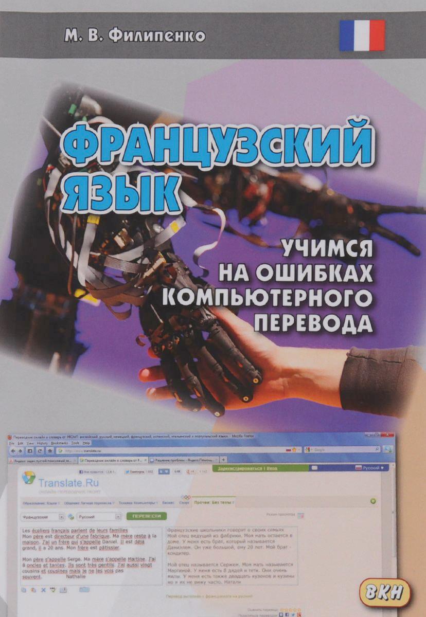 Купить Французский язык. Учимся на ошибках компьютерного перевода, Марина Филипенко, 978-5-7873-1014-6