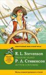 Книга Остров сокровищ / Treasure Island