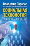Книга Социальная технология в вопросах и ответах