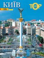 Книга Фотоальбом 'Київ ТОР10' (украинский язык)