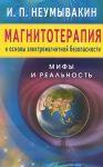 Книга Магнитотерапия и основы электромагнитной безопасности. Мифы и реальность