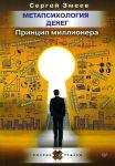 Книга Метапсихология денег. Принцип миллионера