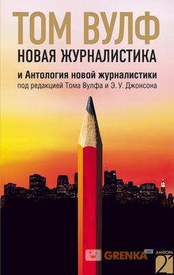 Купить Новая журналистика и Антология новой журналистики, Том Вулф, 978-5-367-00578-3