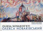 Книга Олекса Новаківський / Oleksa Novakivs'kyi. Набір подарунково-поштових листівок
