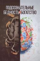 Книга Подсознательные бедность и богатство