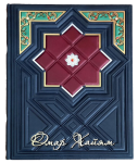 Книга Омар Хайям (М2)