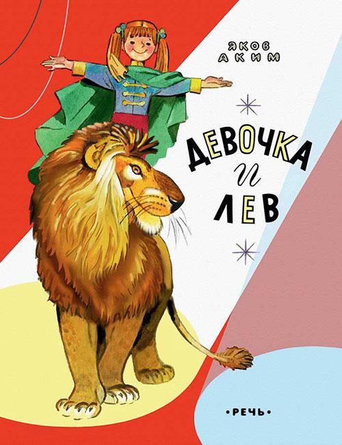 Купить Девочка и лев, Яков Аким, 978-5-9268-2006-2