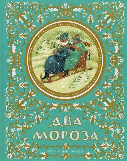 Купить Два Мороза, Елена Карпова, 978-5-4335-0598-8