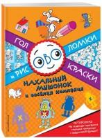 Книга Нахальный мышонок и веселая компания