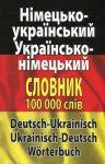 Книга Німецько-український, українсько-німецький словник. 100 000 слів