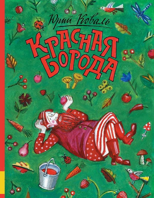 Купить Красная борода, Юрий Коваль, 978-5-00041-236-7