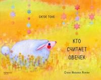 Книга Кто считает овечек