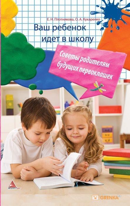 Олександр Кухаренко / Ваш ребенок идет в школу. Cоветы родителям будущих первоклашек