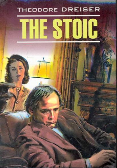 Купить The Stoic, Theodore Dreiser, 978-5-9925-0291-6