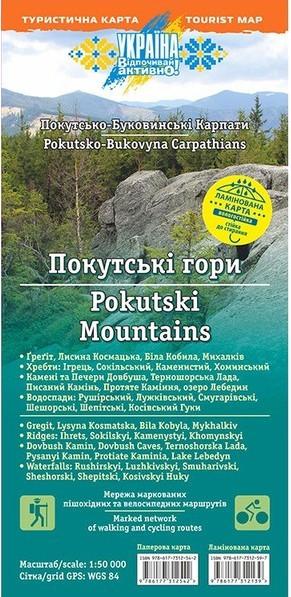 Купить Покутські гори. Покутсько-буковинські Карпати. Туристична карта. 1: 50 000, 978-617-7312-59-7