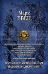 Книга Шесть романов и повестей. Полное иллюстрированное издание в одном томе