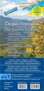 Книга Східні Горгани. Туристична карта. 1: 50 000