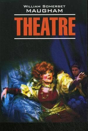 Theatre, William Maugham, 978-5-9925-0274-9  - купить со скидкой