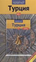 Книга Турция. Путеводитель с мини-разговорником (+ карта)