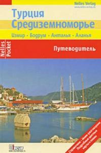 Книга Турция. Средиземноморье. Путеводитель