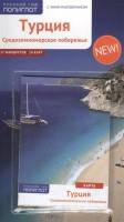 Книга Турция. Средиземноморское побережье (+ карта)
