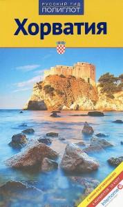 Книга Хорватия. Путеводитель с мини-разговорником