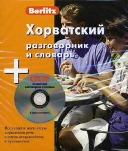 Книга Хорватский разговорник и словарь (+ CD)