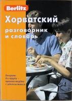 Книга Хорватский разговорник и словарь