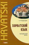 Книга Хорватский язык. Начальный курс