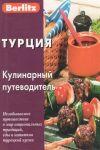 Книга Турция. Кулинарный путеводитель