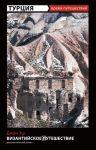 Книга Турция. Византийское путешествие